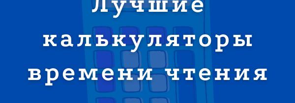 Лучшие калькуляторы времени чтения в 2021 г. — бесплатные и без регистрации