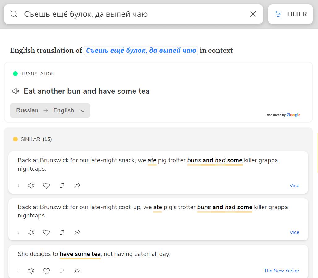 Контекстуальный перевод