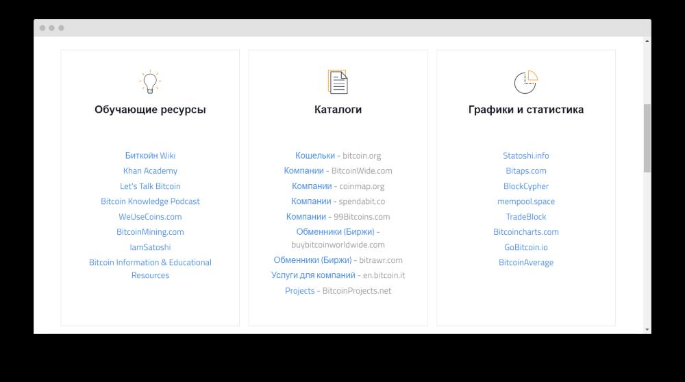 Официальный сайт биткойна пример криптоконтента