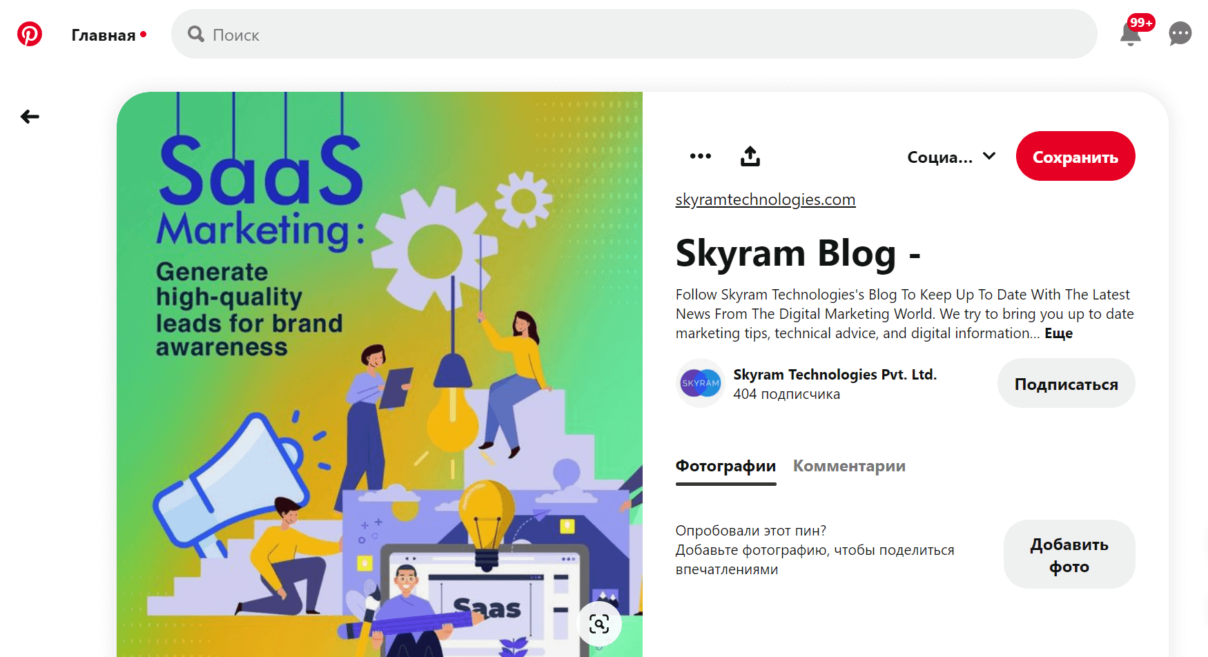 Пост от Skyram Technologies